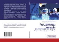 Capa do livro de Пути сохранения конечности при синдроме диабетической стопы