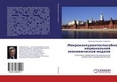 Bookcover of Макроконкурентоспособность национальной экономической модели