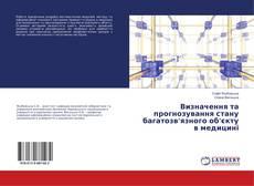 Bookcover of Визначення та прогнозування стану багатозв'язного об'єкту в медицині