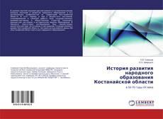 Couverture de История развития народного образования Костанайской области