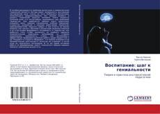Portada del libro de Воспитание: шаг к гениальности