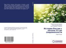 Portada del libro de История России с начала XIX до современности