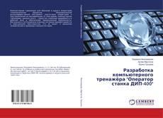 "Bookcover of Разработка компьютерного тренажёра ""Оператор станка ДИП-400"""