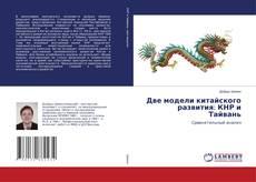 Bookcover of Две модели китайского развития: КНР и Тайвань