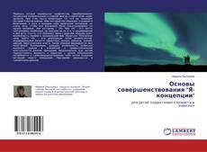 """Bookcover of Основы совершенствования """"Я-концепции"""""""