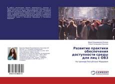 Обложка Развитие практики обеспечения доступности среды для лиц с ОВЗ