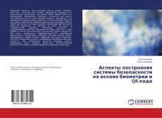 Borítókép a  Аспекты построения системы безопасности на основе биометрии и QR-кода - hoz