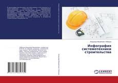 Инфография системотехники строительства kitap kapağı