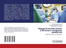 Bookcover of Хирургический сепсис у больных сахарным диабетом