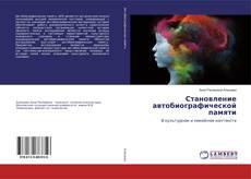 Copertina di Становление автобиографической памяти