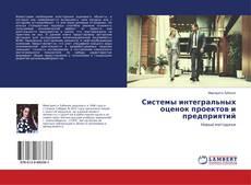 Copertina di Системы интегральных оценок проектов и предприятий