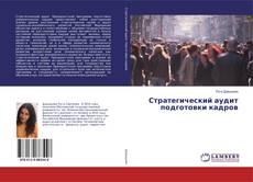 Buchcover von Стратегический аудит подготовки кадров