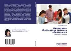 Borítókép a  Финансовое обеспечение высшего образования - hoz