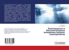 Bookcover of Электродные и безэлектродные измерения жидких электролитов