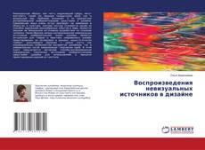 Bookcover of Воспроизведения невизуальных источников в дизайне