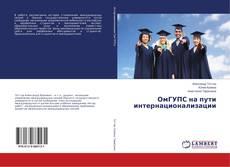 Bookcover of ОмГУПС на пути интернационализации