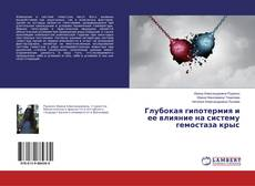 Глубокая гипотермия и ее влияние на систему гемостаза крыс kitap kapağı