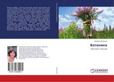 Bookcover of Ботаника