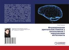 Couverture de Формирование зрительной памяти у школьников с нарушением интеллекта