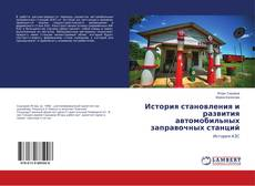 Buchcover von История становления и развития автомобильных заправочных станций