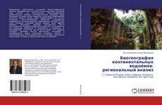 Обложка Биогеография континентальных водоёмов: региональный анализ