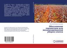 Bookcover of Обоснование параметров для механизированной уборки хлопка