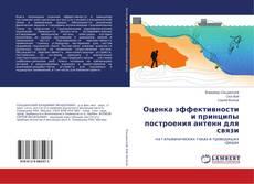 Bookcover of Оценка эффективности и принципы построения антенн для связи