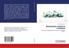 Bookcover of Аномалии свойств сплавов