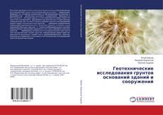 Bookcover of Геотехнические исследования грунтов оснований зданий и сооружений