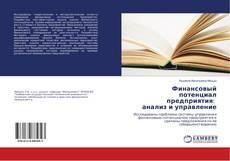 Обложка Финансовый потенциал предприятия: анализ и управление