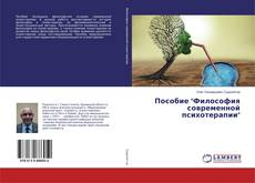 """Bookcover of Пособие """"Философия современной психотерапии"""""""