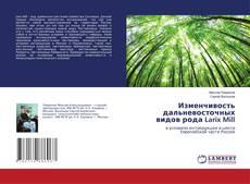 Изменчивость дальневосточных видов рода Larix Mill kitap kapağı