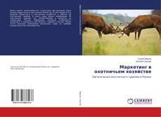 Buchcover von Маркетинг в охотничьем хозяйстве