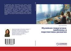 Bookcover of Музейная педагогика: проблемы и перспективы развития
