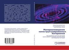 Bookcover of Материаловедение наноструктурированных материалов