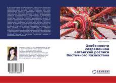 Couverture de Особенности современной алтайской росписи Восточного Казахстана