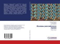 Bookcover of Основы российского права