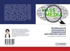 Обложка Особенности заголовков в современной российской прессе