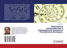 Couverture de Надзорное производство в гражданском процессе Республики Беларусь