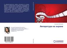 Bookcover of Литература на экране