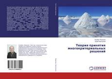 Bookcover of Теория принятия многокритериальных решений
