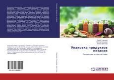 Bookcover of Упаковка продуктов питания