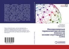 Обложка Наноразмерные термоэлектрические пленки на основе скуттерудита CoSbз