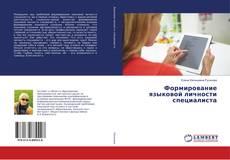 Buchcover von Формирование языковой личности специалиста