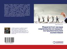 Bookcover of Педагогічні засади керівництва естрадно-інструментальним колективом