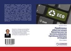 Copertina di Проблемы обеспечения безопасности использования промышленных отходов