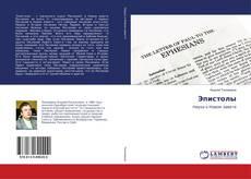 Эпистолы的封面