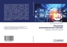Bookcover of Развитие экономических систем: