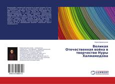 Bookcover of Великая Отечественная война в творчестве Нуры Халмамедова