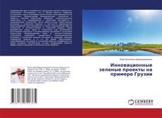 Bookcover of Инновационные зеленые проекты на примере Грузии